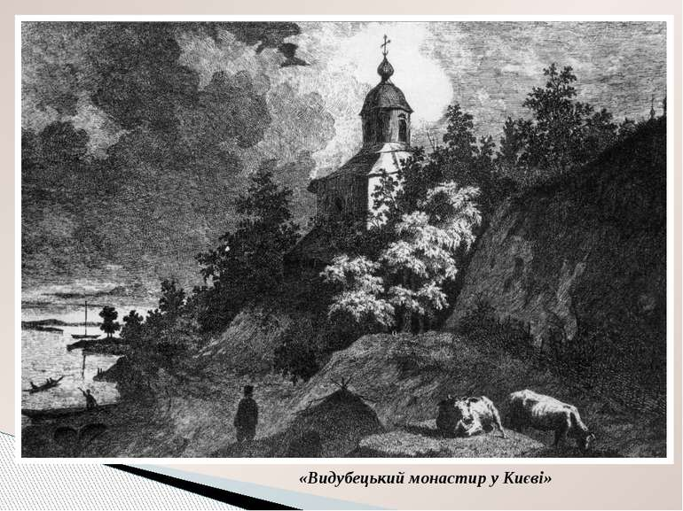 «Видубецький монастир у Києві»