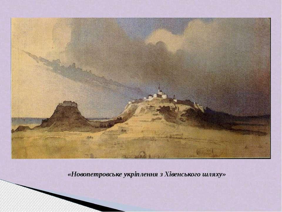 «Новопетровське укріплення з Хівенського шляху»