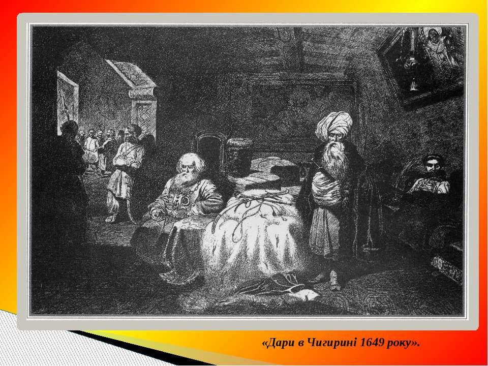«Дари в Чигирині 1649 року».