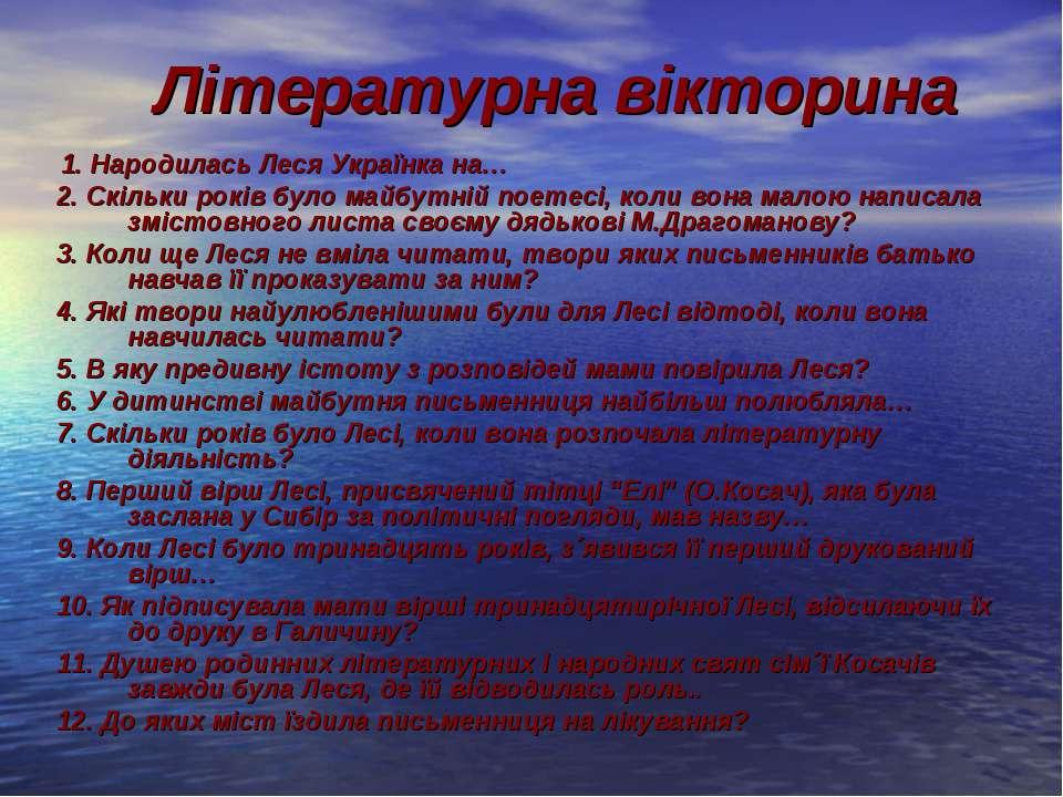 Літературна вікторина 1. Народилась Леся Українка на… 2. Скільки років було м...