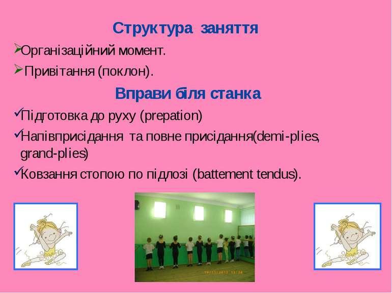 Структура заняття Організаційний момент. Привітання (поклон). Вправи біля ста...