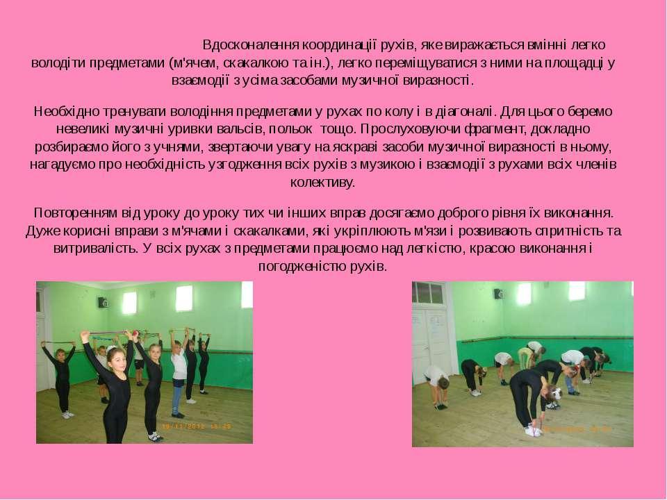 Вдосконалення координації рухів, яке виражається вмінні легко володіти предме...