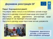 Державна реєстрація ОГ Перші бюрократичні реалії: Регулярна зміна статуту із-...