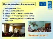 Навчальний період громади 1. «Менеджмент ГО» 2. «Спільне планування 3. «Напис...