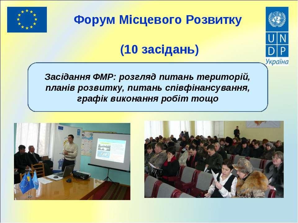 Форум Місцевого Розвитку (10 засідань) Засідання ФМР: розгляд питань територі...