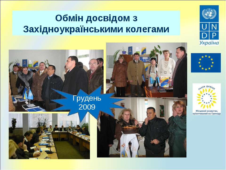 Обмін досвідом з Західноукраїнськими колегами Грудень 2009