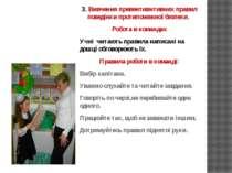 3. Вивчення превентивнтивних правил поведінки протипожежної безпеки. Робота в...