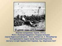 Жертва голодомору. Харків, 1933 р. Фото з Колекції Кардинала Теодора Інніцира...