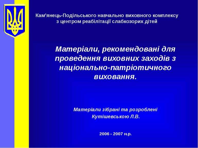 Кам'янець-Подільського навчально виховного комплексу з центром реабілітації с...