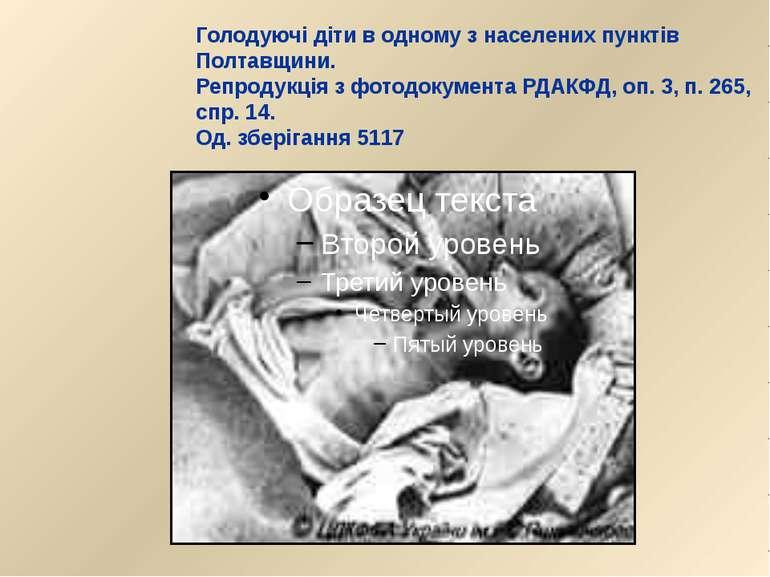 Голодуючі діти в одному з населених пунктів Полтавщини. Репродукція з фотодок...