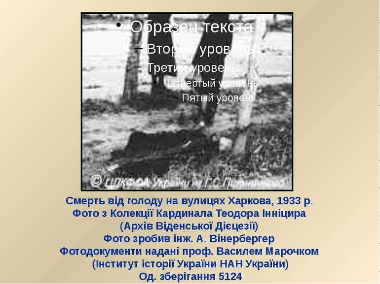 Смерть від голоду на вулицях Харкова, 1933 р. Фото з Колекції Кардинала Теодо...
