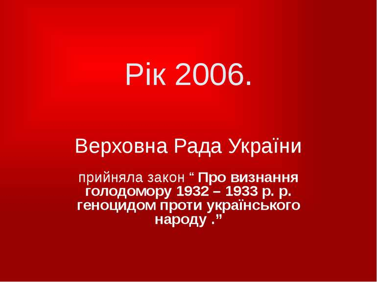 """Рік 2006. Верховна Рада України прийняла закон """" Про визнання голодомору 1932..."""