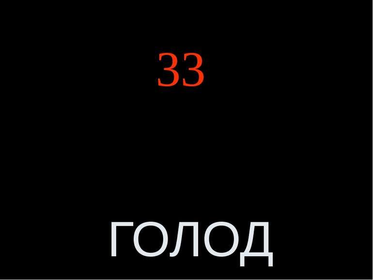 33 ГОЛОД