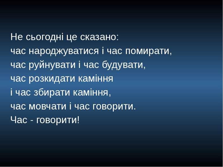 Не сьогодні це сказано: час народжуватися і час помирати, час руйнувати і час...
