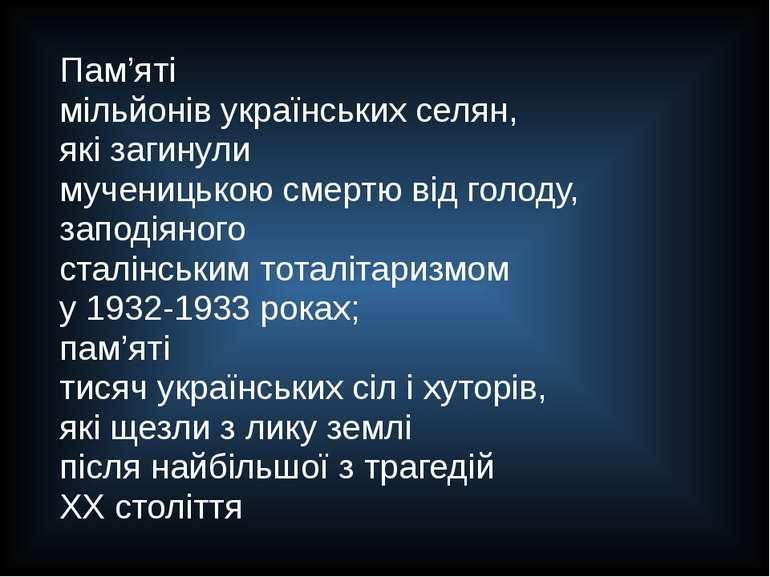 Пам'яті мільйонів українських селян, які загинули мученицькою смертю від голо...