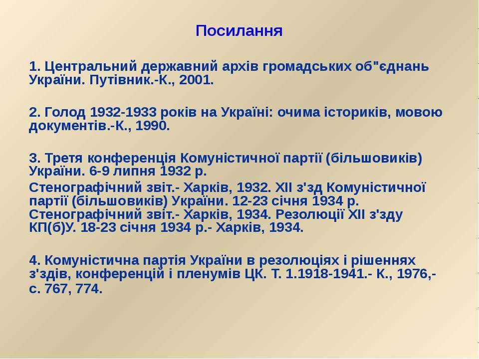 """Посилання 1. Центральний державний архів громадських об""""єднань України. Путів..."""