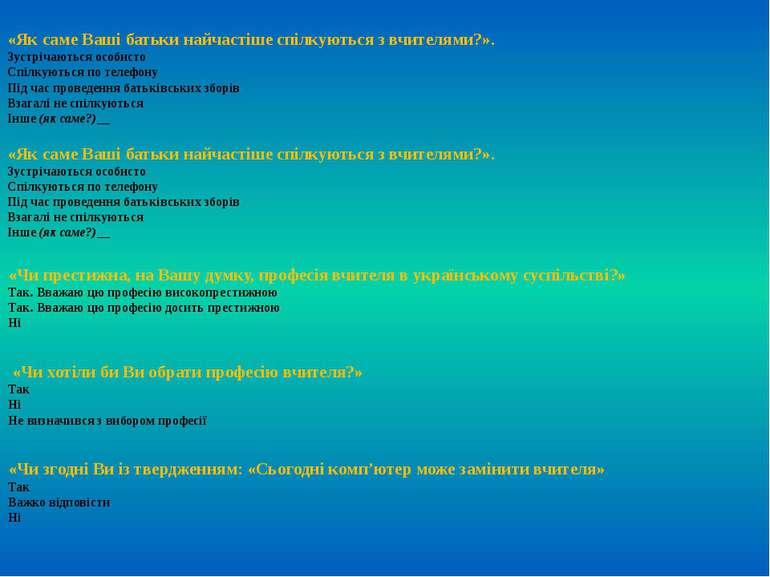 «Чи престижна, на Вашу думку, професія вчителя в українському суспільстві?» Т...