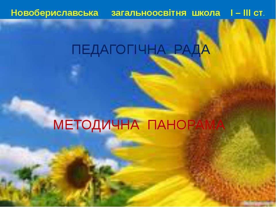 Новобериславська загальноосвітня школа І – ІІІ ст. ПЕДАГОГІЧНА РАДА МЕТОДИЧНА...