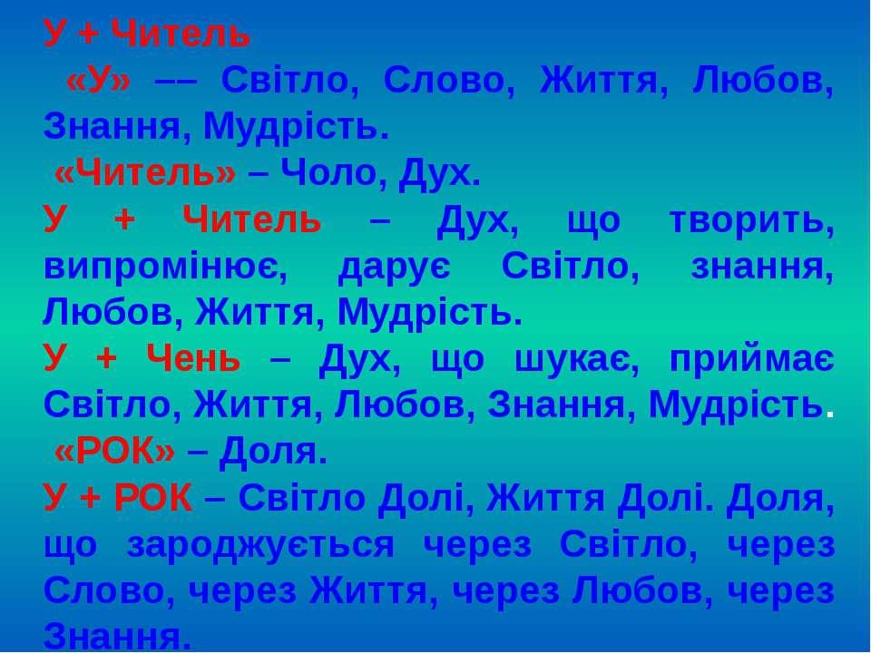 У + Читель «У» –– Світло, Слово, Життя, Любов, Знання, Мудрість. «Читель» – Ч...