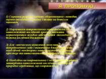 1) Сприяти розробці науково обґрунтованих методик оцінки екологічного ризику ...