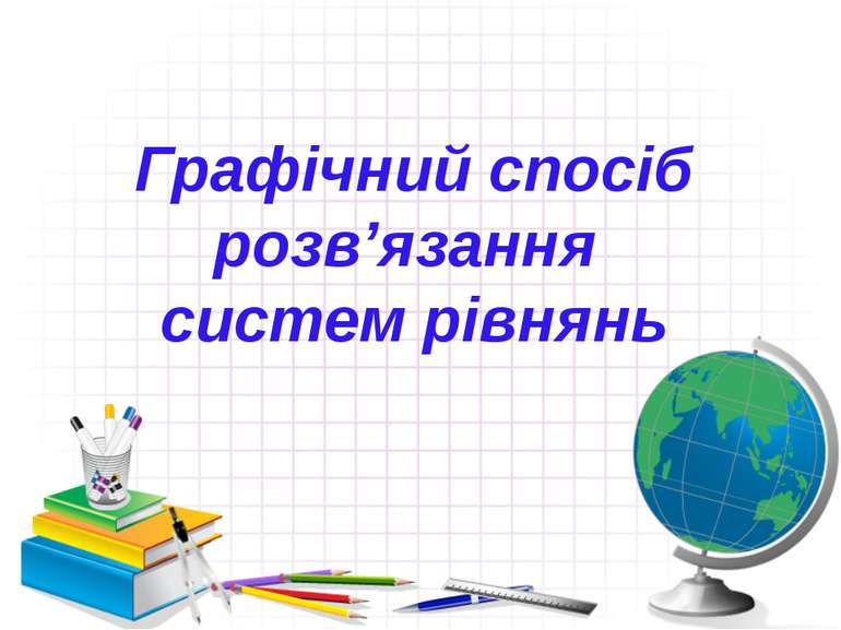 Графічний спосіб розв'язання систем рівнянь