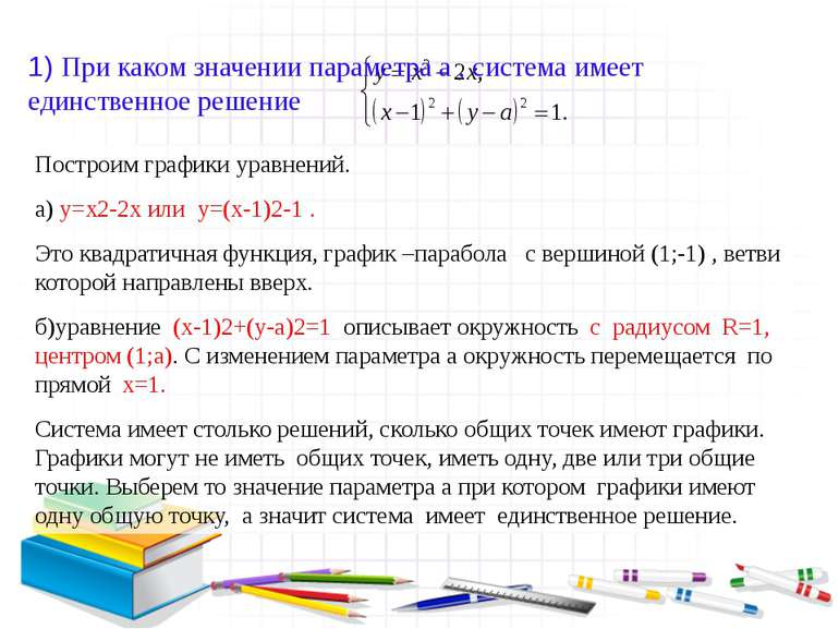 Построим графики уравнений. а) у=х2-2х или у=(х-1)2-1 . Это квадратичная функ...