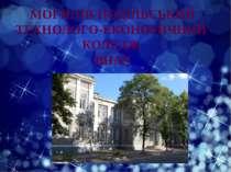 МОГИЛІВ-ПОДІЛЬСЬКИЙ ТЕХНОЛОГО-ЕКОНОМІЧНИЙ КОЛЕДЖ ВНАУ