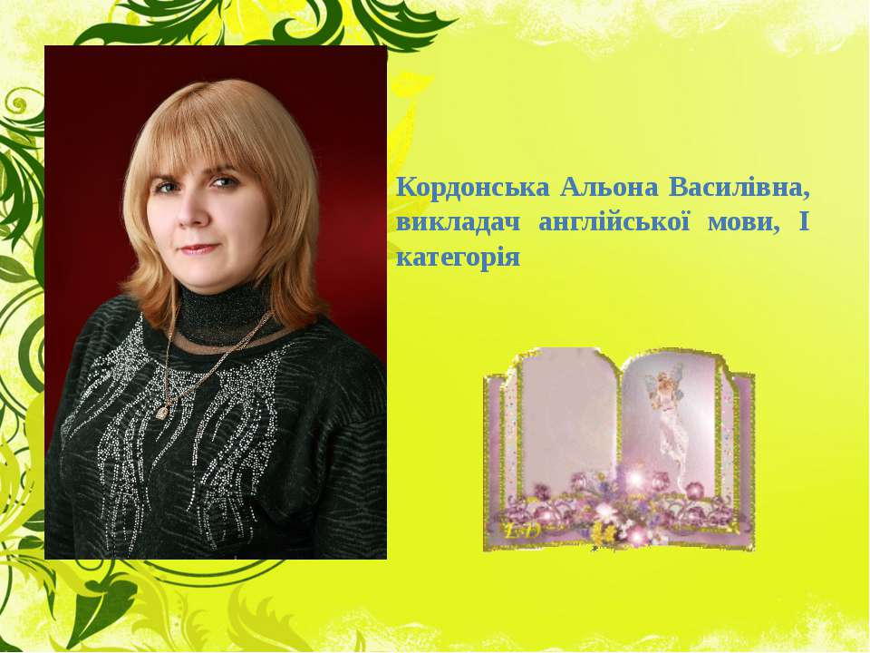 Кордонська Альона Василівна, викладач англійської мови, І категорія