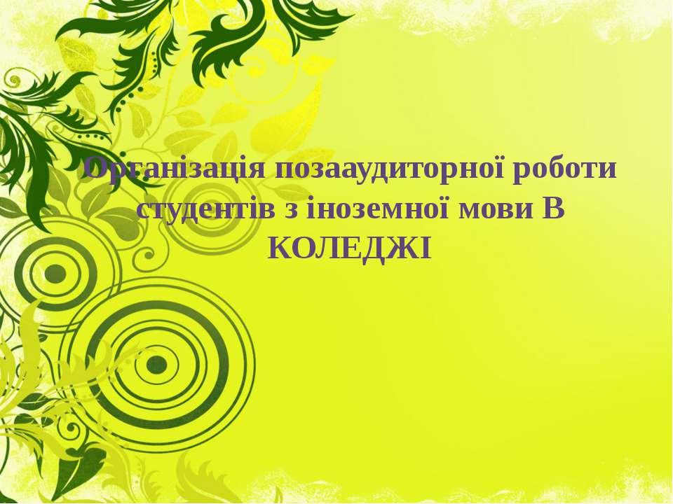 Організація позааудиторної роботи студентів з іноземної мови В КОЛЕДЖІ