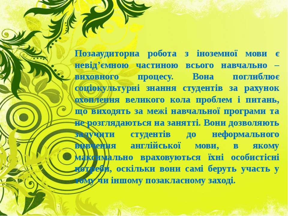 Позааудиторна робота з іноземної мови є невід'ємною частиною всього навчально...