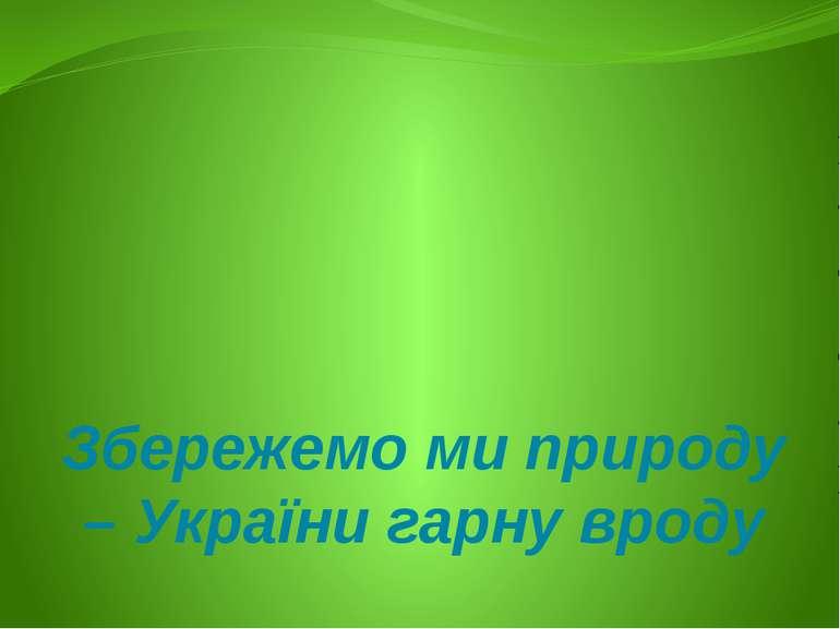 Збережемо ми природу – України гарну вроду