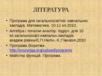 ЛІТЕРАТУРА Програма для загальноосвітніх навчальних закладів. Математика. 10-...