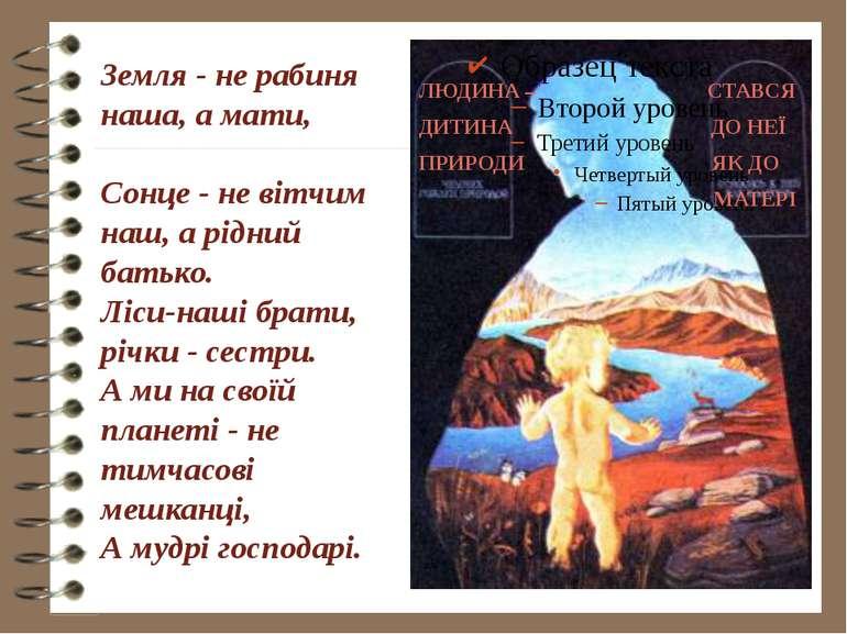 Земля - не рабиня наша, а мати, Сонце - не вітчим наш, а рідний батько. Ліси-...