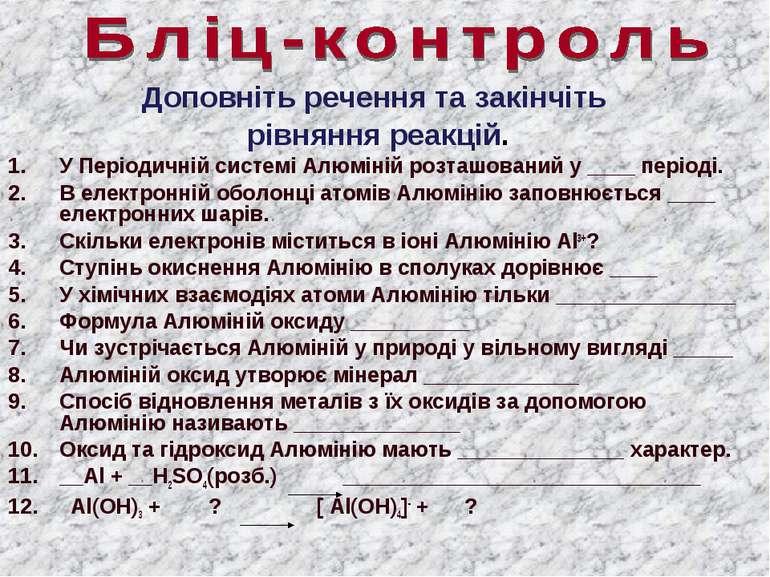 Доповніть речення та закінчіть рівняння реакцій. У Періодичній системі Алюмін...