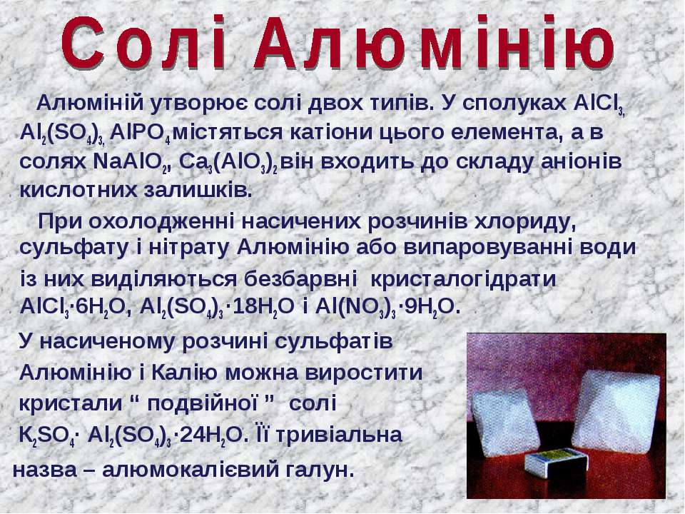 Алюміній утворює солі двох типів. У сполуках AlCl3, Al2(SO4)3, AlPO4 містятьс...