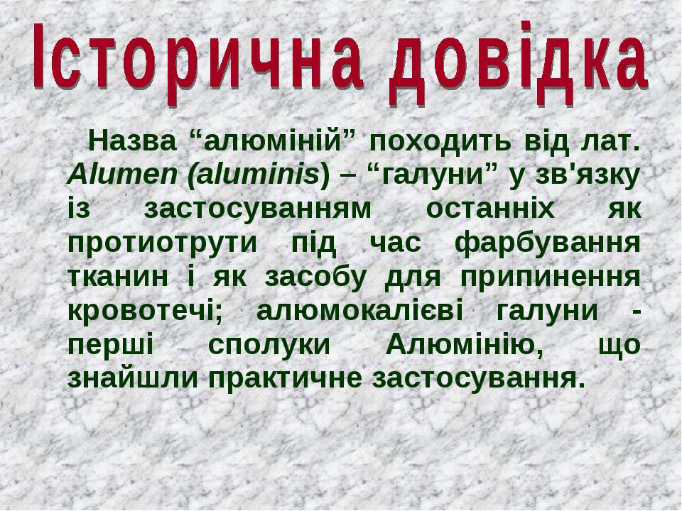 """Назва """"алюміній"""" походить від лат. Alumen (aluminis) – """"галуни"""" у зв'язку із ..."""