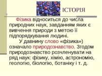 ІСТОРІЯ Фізика відноситься до числа природних наук, завданням яких є вивчення...