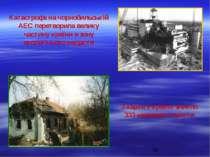 Катастрофа на чорнобильській АЕС перетворила велику частину країни в зону еко...