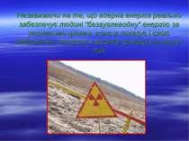 """Незважаючи на те, що ядерна енергія реально забезпечує людині """"безвуглеводну""""..."""