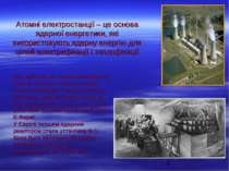 Атомні електростанції – це основа ядерної енергетики, які використовують ядер...