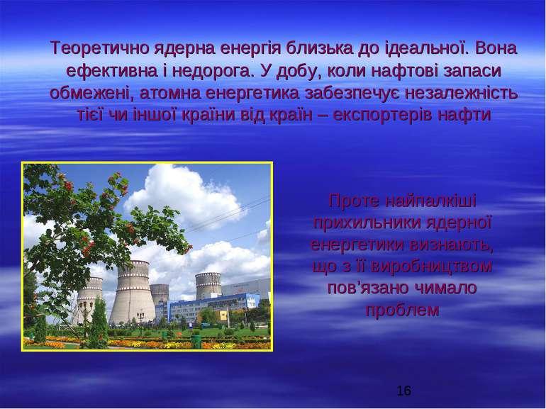 Теоретично ядерна енергія близька до ідеальної. Вона ефективна і недорога. У ...