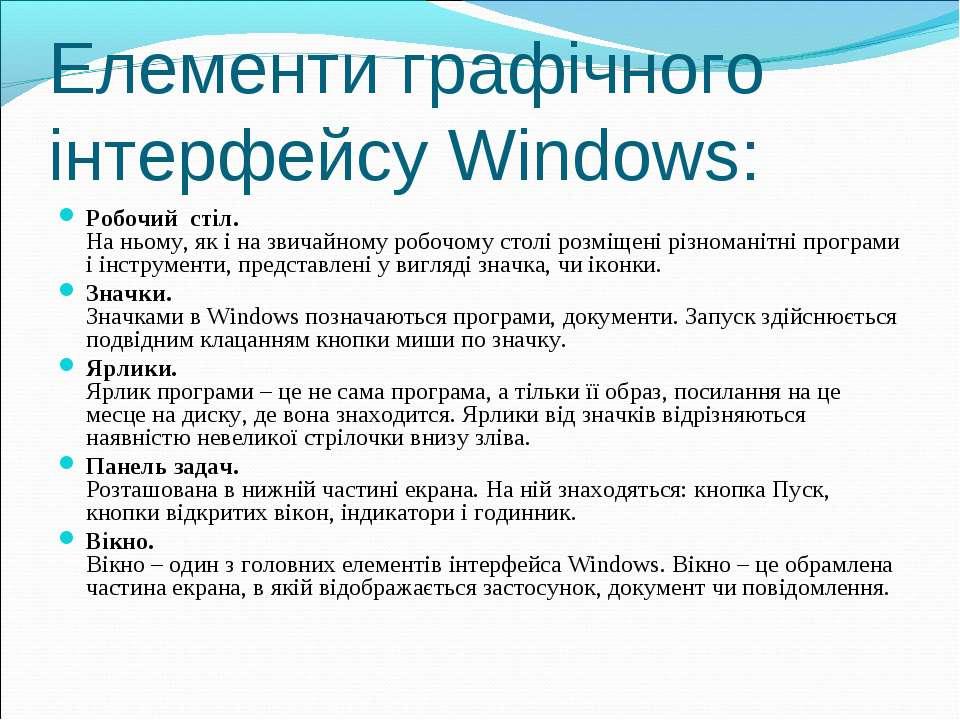 Елементи графічного інтерфейсу Windows: Робочий стіл. На ньому, як і на звича...