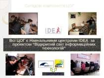 """Всі ЦОГ є Навчальними центрами IDEA за проектом """"Відкритий світ інформаційних..."""