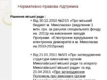 Рішенння міської ради :Від 30.12.2010 №2/15 «Про міський бюджет м. Миколаєва»...