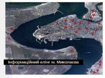 Інформаційний елінг м. Миколаєва