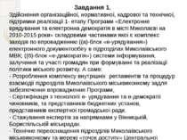 Завдання 1. Здійснення організаційної, нормативної, кадрової та технічної, пі...