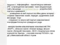 Завдання 2 . Інформаційна – просвітницька компанія (PR- супроводження програм...