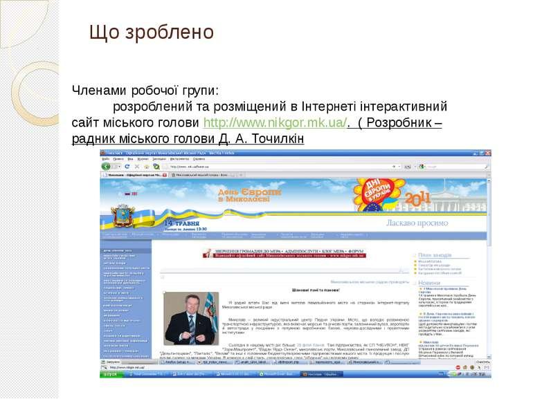 Членами робочої групи: розроблений та розміщений в Інтернеті інтерактивний са...