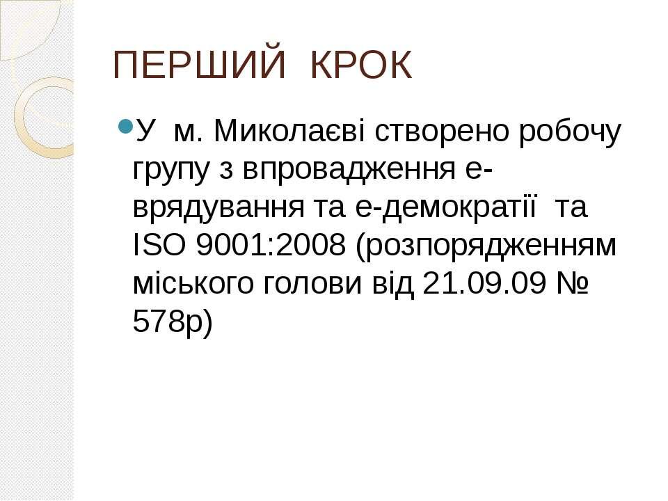 ПЕРШИЙ КРОК У м. Миколаєві створено робочу групу з впровадження е-врядування ...