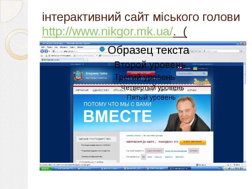 інтерактивний сайт міського голови http://www.nikgor.mk.ua/. (